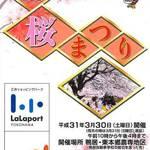横浜市|3/30(土)『第4回 鴨居桜まつり』