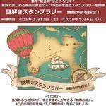 横浜市|開催中~5/6(月・祝)『謎解きスタンプラリー 無敵の剣を探せ!』