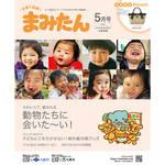 まみたん大阪東版5月号(4月5日号)が発行されました♪