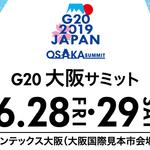 G20 大阪サミット開催