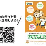 【入間市】育児を応援する行政サービス情報ガイド「いるま子育てナビ」