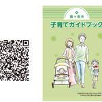 鶴ヶ島市子育てガイドブックを活用してください!