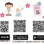 交野市|交野市子育てアプリ おりひめすこやかナビ☆紹介します!