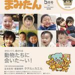 まみたん阪神版5月号(4月12日号)が発行されました★表紙写真なども募集!