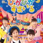 NHK「おかあさんといっしょ」最新ソングブック『ぴかぴかすまいる』DVDプレゼント!