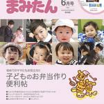 まみたん阪神版6月号(5月10日号)が発行されました★表紙写真なども募集!