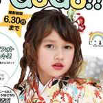 七五三はシャレニーへGo!!(6月末まで)