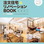 資料請求して、ギフトカードゲットしよう! こだわりの家を建てたい人の「建築ぱど7号」発行しました!!