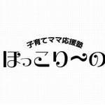 ほっこり~のプレゼンツ ママのためのサンクスフェス☆2019summer