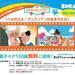 8/21(水)まみたん映画上映会開催!【和歌山市】