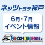 <ネッツトヨタ神戸>6月・7月も各店で楽しいがいっぱい♪