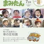 まみたん阪神版7月号(6月7日号)が発行されました★表紙写真なども募集!