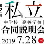 【7/28(日)豊中】第2回私立中学校・高等学校合同説明会