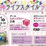 【福岡】★参加無料★6/21(金)『天神ライフスタイルフェア』を開催!