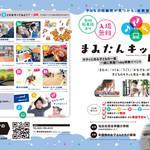 \まみたんキッズLabo in 仙台白百合学園小学校/ 開催決定!!