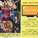 鎧勇騎 月兎GET <TOKYO MX 毎週土曜7:30~放送>