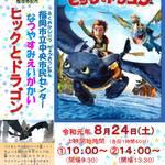 【福岡】★入場無料★8/24(土) アニメ『ヒックとドラゴン』を上映!
