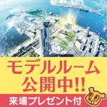 <まみたんPick Up!>注目の大型分譲マンション「大阪ベイレジデンス」。海と空が広がる大阪ベイエリアに登場!大阪南港ATC内にモデルルーム公開中!!