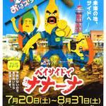 【福岡】おはスタで放送中のテレビ野郎ナナーナが ベイサイドへやってくる!