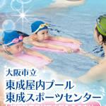 【東成屋内プール】夏の短期水泳教室☆大好評受付中!