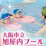 【旭屋内プール】夏休み!短期水泳教室&体育スクール受付中!!