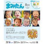 まみたん大阪東版8月号(7月5日号)が発行されました♪