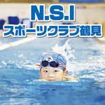 【NSIスポーツクラブ鶴見】夏休み短期水泳教室☆大好評受付中!