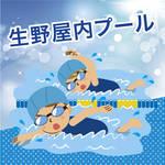【生野屋内プール】夏の短期水泳教室☆受付中!