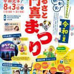 門真市|第3回 令和元年8月3日 ふるさと門真まつり 開催!
