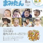 まみたん阪神版8月号(7月12日号)が発行されました★表紙写真なども募集!