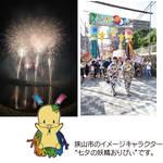 【狭山市】狭山市入間川七夕まつり 8月3日(土)・4日(日)