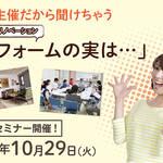 【10/29(火)】無料セミナー「和歌山のリフォームとリノベーション事情」【和歌山市】