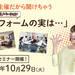 【9/3(火)】無料セミナー「和歌山のリフォームとリノベーション事情」【和歌山市】