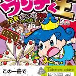 <会員限定プレゼント>「遊ぶように勉強し、日本の未来を創っていく子供たちを増やす」を提唱する作者の思いがこもった知育本