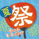 イベントいっぱい!夏祭☆ in ニトリモール枚方