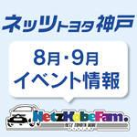 <ネッツトヨタ神戸>8月・9月も各店で楽しいがいっぱい♪