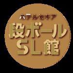 【福岡】8/17~ダンボールSL館「島英雄の世界」開催!★入場無料★