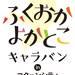 さいたま市 | 9/8(日) ふくおかよかとこキャラバンinコクーンシティ<参加費無料>