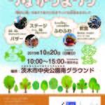 【茨木市】10月20日開催☆第38回つながりまつり