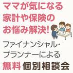 11/27(水) 【無料!完全個室!】ファイナンシャルプランナーによる無料個別相談会【岸和田市】