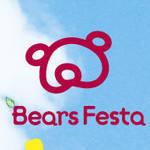 """9月28日(土) 子供から大人まで楽しめる""""Bears Festa""""開催のお知らせ♪"""