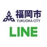 ★福岡市LINE★~LINEを使って便利な暮らし~
