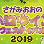 相模原市|10/27(日) 『さがみおおのハロウィンフェスティバル』
