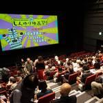 川崎・麻生区 | 子どもと一緒に楽しめる「第25回KAWASAKIしんゆり映画祭2019」
