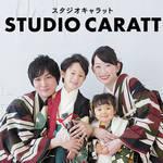 STUDIO CARATT☆七五三 撮影キャンペーン!!