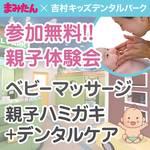 【参加無料!】ベビーマッサージ&親子ハミガキ+デンタルケア教室【in 和歌山】