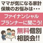 【11/27開催!】ママの家計・保険のお悩み解決!ファイナンシャルプランナーによる個別相談会!【完全無料!】