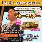 【福岡】12/4(水)「峠の玄氣屋 グングンカフェ」マネーセミナー2回目開催!