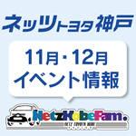 <ネッツトヨタ神戸>11月・12月も各店で楽しいがいっぱい♪