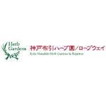 """【神戸布引ハーブ園/ロープウェイ】さんから""""クリスマス2019""""のお知らせ"""